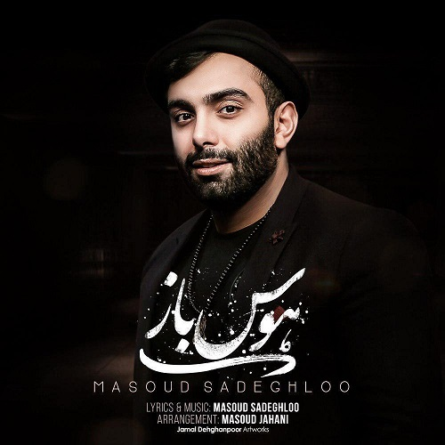 دانلود آهنگ جدید مسعود صادقلو با نام هوس باز