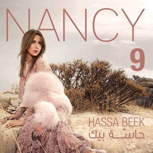 دانلود آهنگ جدید Nancy Ajram به نام El Hob Zay El Watar