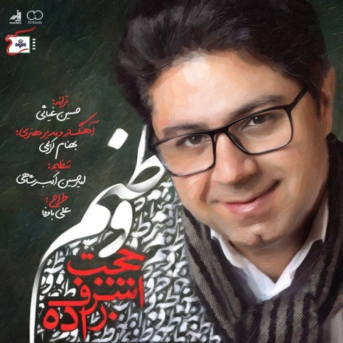 دانلود آهنگ جدید حجت اشرف زاده بنام وطنم