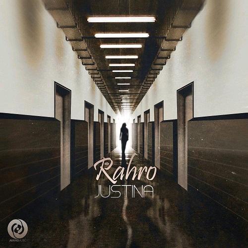 دانلود آهنگ جدید جاستینا بنام راهرو
