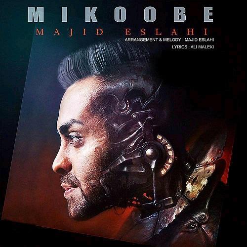 دانلود آهنگ جدید مجید اصلاحی بنام میکوبه
