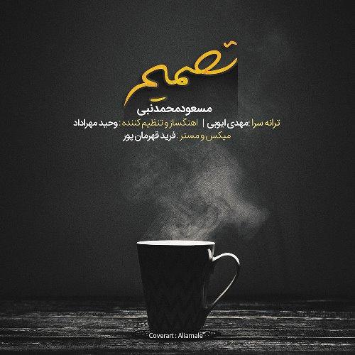 دانلود آهنگ جدید مسعود محمدنبی بنام تصمیم