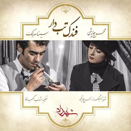 دانلود آهنگ جدید محسن چاوشی و سینا سرلک با نام فندک تب دار