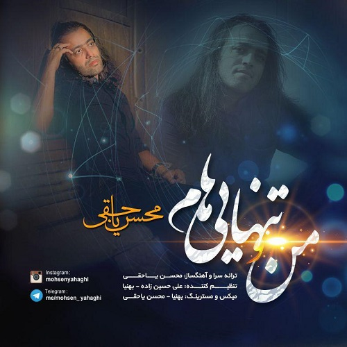 دانلود اهنگ جدید محسن یاحقی ینام منو تنهاییام