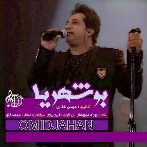 دانلود اهنگ جدید امید جهان بنام بوشهریا