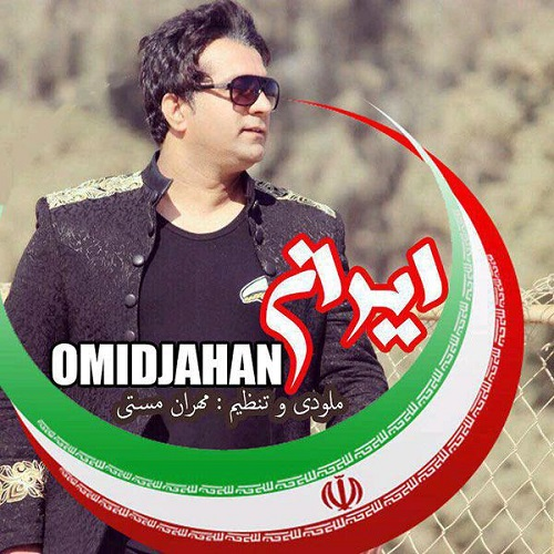 دانلود آهنگ جدید امید جهان بنام ایران