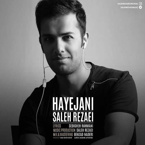 دانلود آهنگ جدید صالح رضایی بنام هیجانی