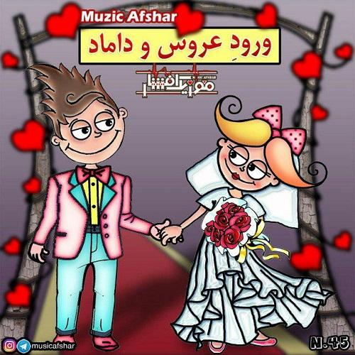 دانلود آهنگ جدید موزیک افشار بنام ورود عروس و داماد